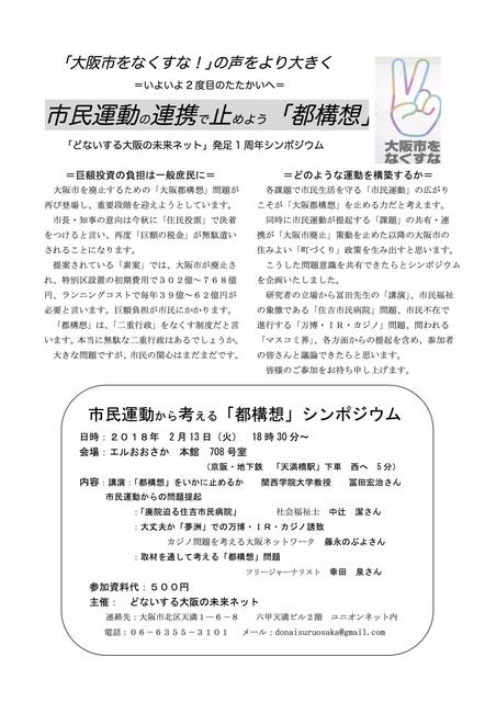 18年2・13集会ビラ.jpg