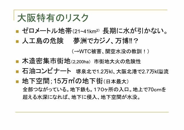 20181108大阪どないネット11.jpg