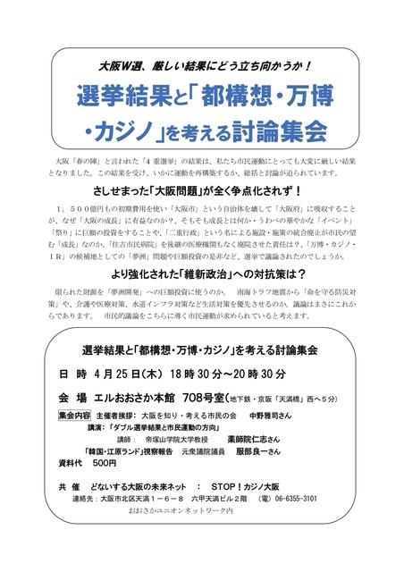 4,25集会案内ビラ(2).jpg