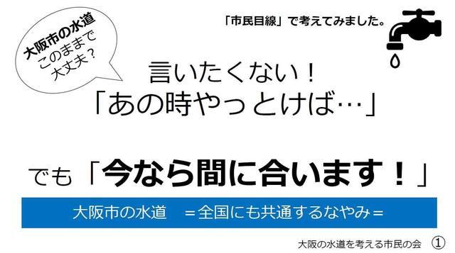 大丈夫?大阪市の水道1.jpg
