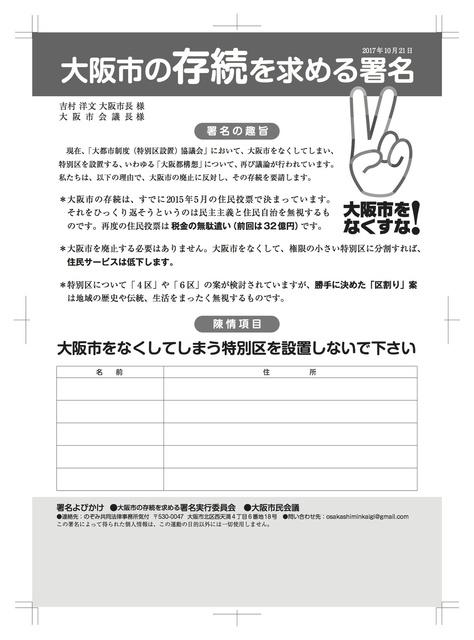 署名用紙Bk.jpg