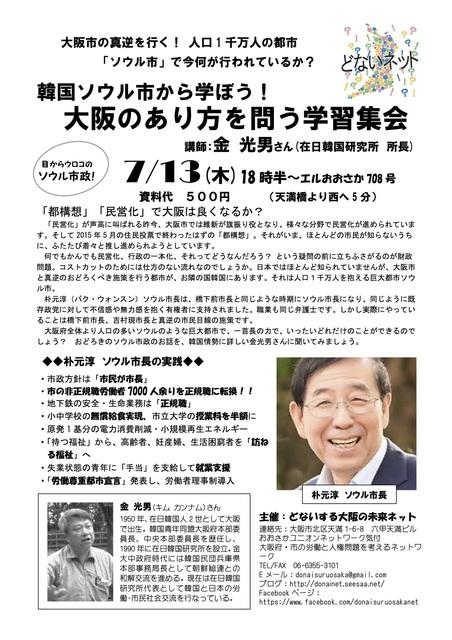 金光男講演会修正版.jpg